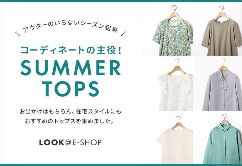 01【LOOK@E-SHOP】おすすめのSUMMER TOPS