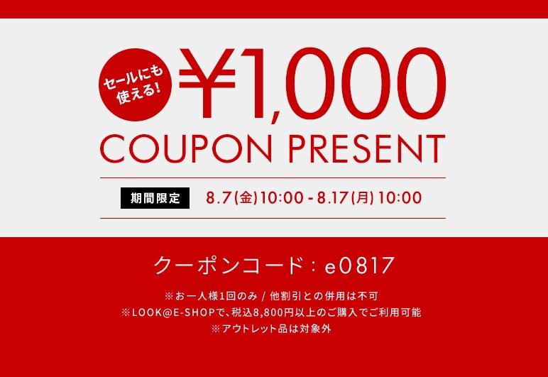 01セールも使える1,000円クーポンプレゼント!_8/7