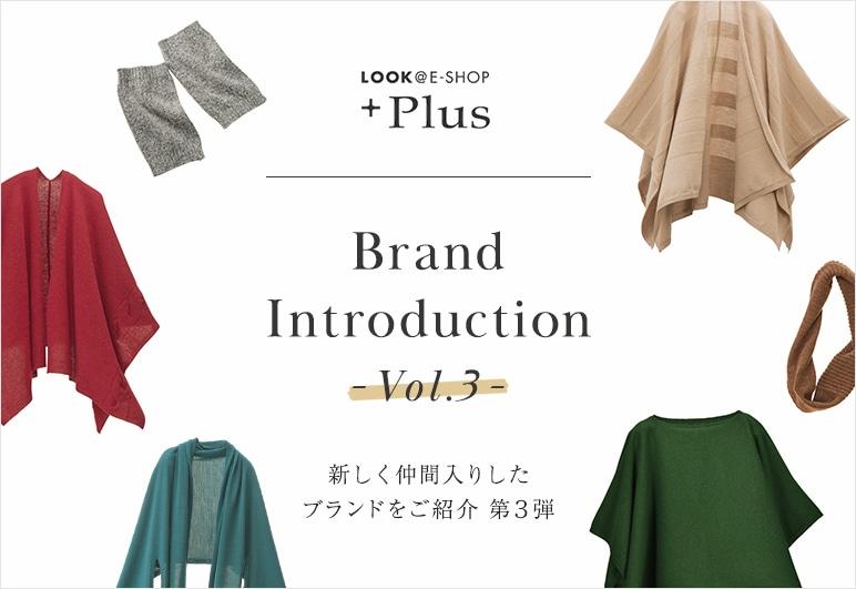 【Plus】新ブランドmino特集
