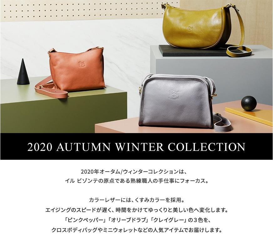autumnwintercollection2020