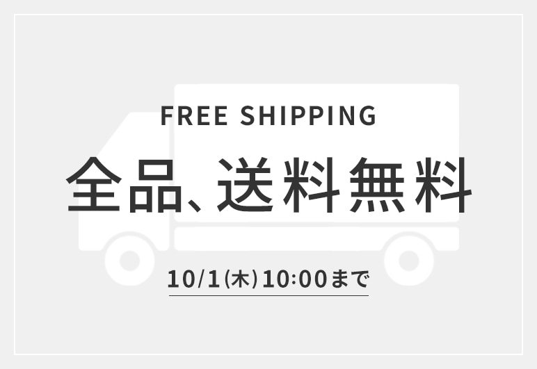 01【LOOK】送料無料9/18〜10/1