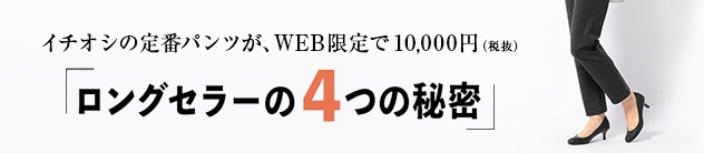 【KC】クロスウォームロングセラーパンツ