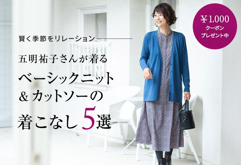 01【KT】五明さん特集ベーシックニット&カットソー