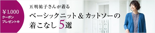 【KT】五明さん特集ベーシックニット&カットソー