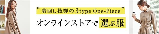 【+Plus】(通常販売)オンラインストアで選ぶ服