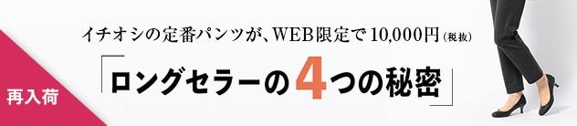 【KC】(バナー修正)クロスウォームロングセラーパンツ
