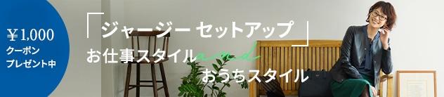 "【KT】五明祐子さんが着まわす""ジャージーセットアップ"""