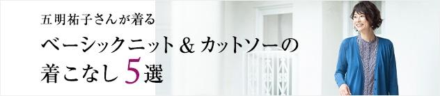 【KT】五明さん特集ベーシックニット&カットソー(クーポン無し)