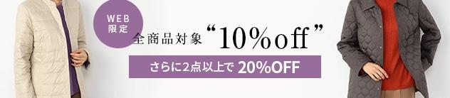 【KC】週末限定10%OFF_さらに2点以上で20%OFF