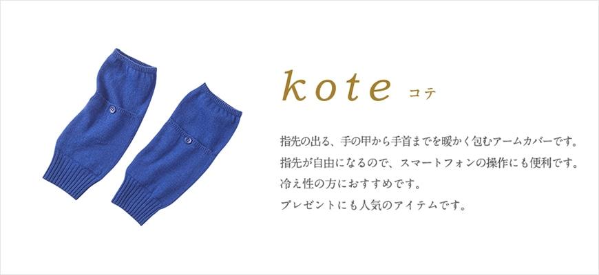 kc_kote
