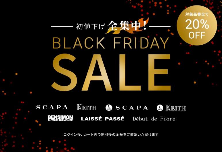 ▼【LOOK】BLACK FRIDAY SALE