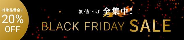 【LOOK】BLACK FRIDAY SALE