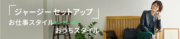 "【KT】クーポン無し_五明祐子さんが着まわす""ジャージーセットアップ"""