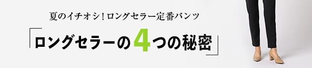【KC】WEB限定パンツ 1/20