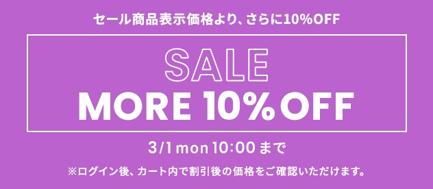 【LOOK】SALE MORE10%OFF
