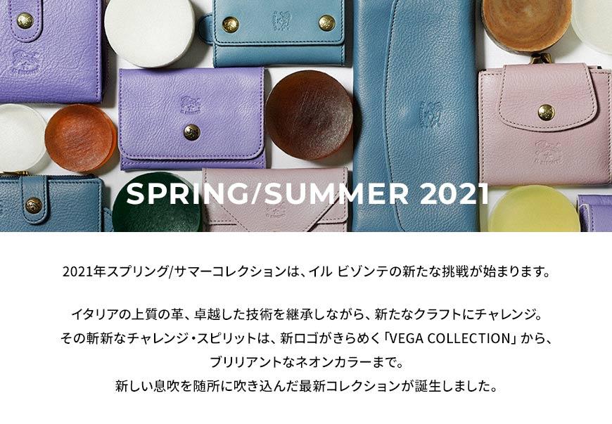 springsummercollection2021