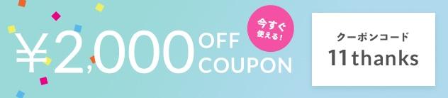 【LOOK】2000円クーポン