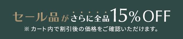 【KC】セール15%OFF