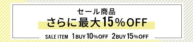 【LOOK】1BUY10%OFF 2BUY15%OFF