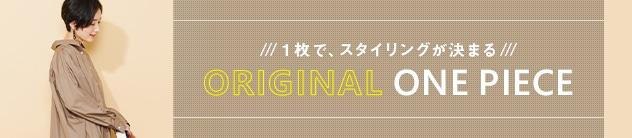 【Plus】WWWワンピース特集