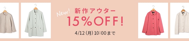 【KC】アウター15%OFF