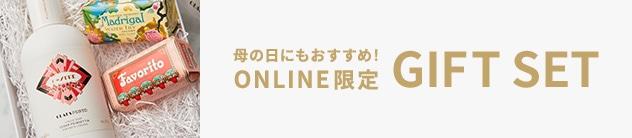 【CP】ONLINE限定 GIFT SET