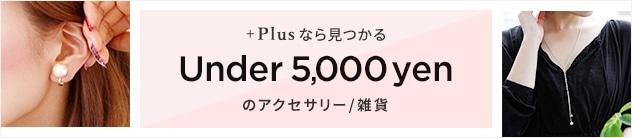 【+Plus】U-5000