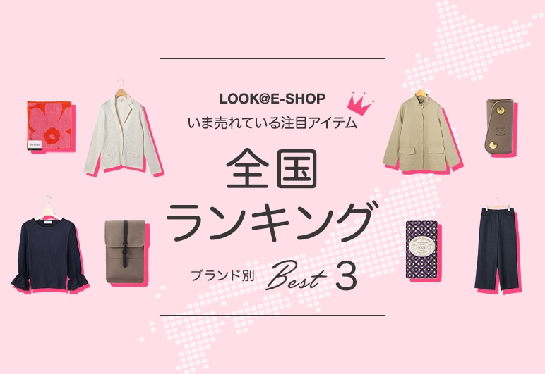 01【LOOK】全国ランキング4月