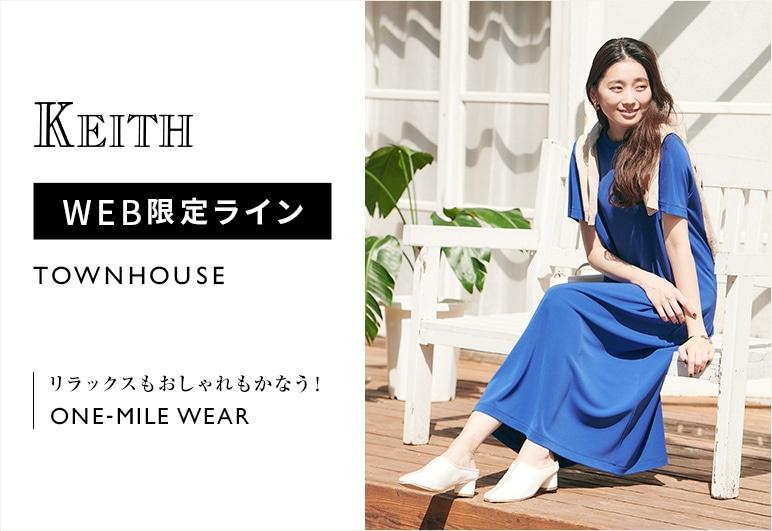 【KT】新ラインTOWNHOUSE