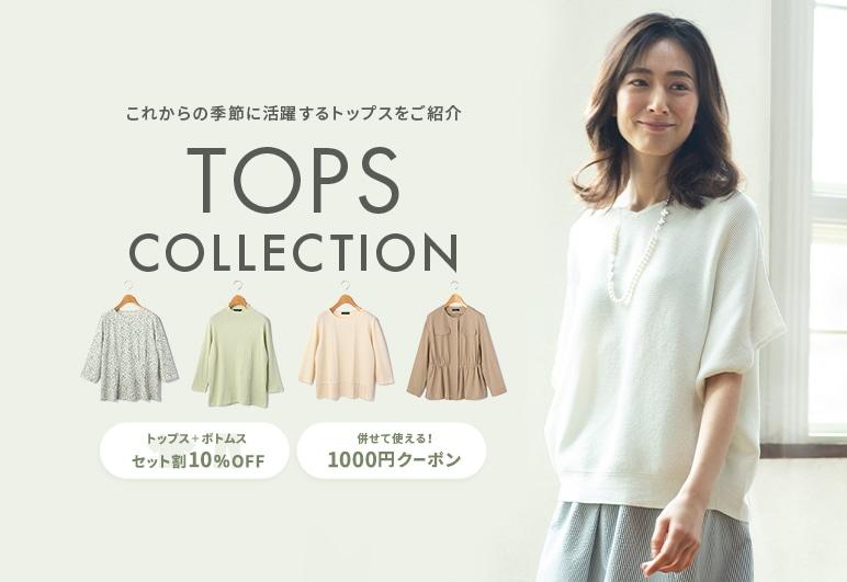 01【KC】TOPS特集