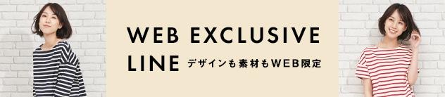 【SC/SCL】WEB限定LINE