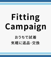 【LOOK@E-SHOP】自宅で試着、気軽に返品・交換【フィッティングキャンペーン実施中】5/31(月)10:00まで