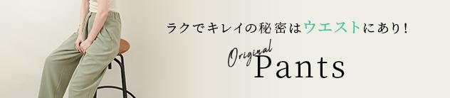 【WWW】パンツ特集