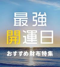 【LOOK@E-SHOP】6/15(火)は金運アップのチャンス!今年最後の最強開運日です!