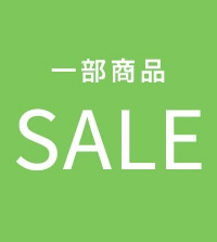【KORET】春夏物、一部商品がプライスダウン!
