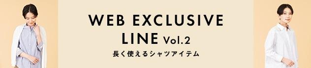 【SC】WEB限定ライン2