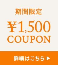 期間限定!KEITH春夏の新作アイテムに使えるお得な1,500円クーポン配布中。