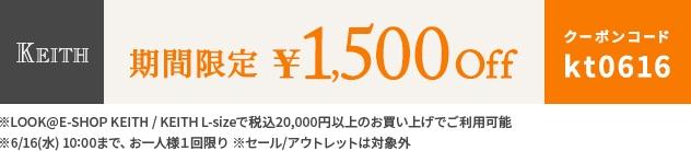 【KT】1500円クーポン