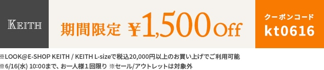 【KTL】1500円クーポン