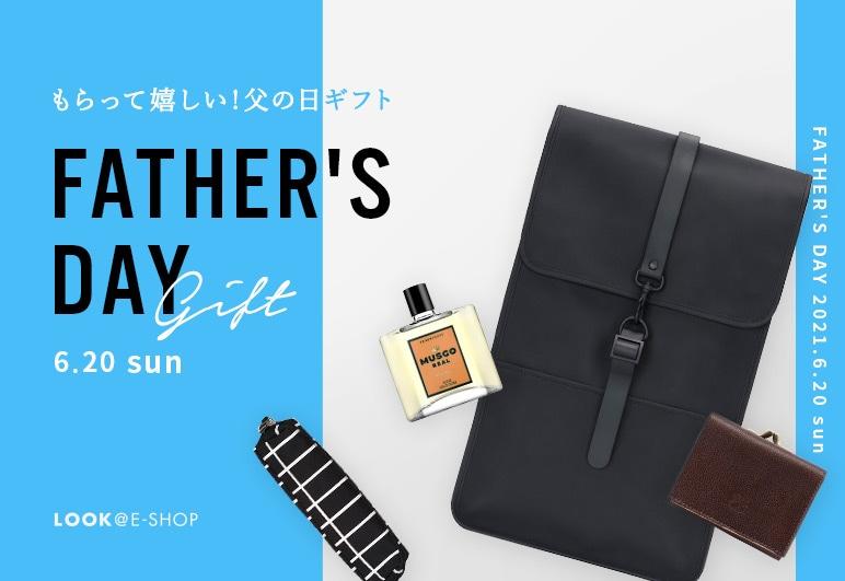 01【LOOK】父の日ギフト