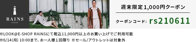 【RS】週末限定1000円クーポン