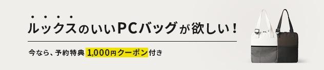 【Plus】WWW(PCバッグ)