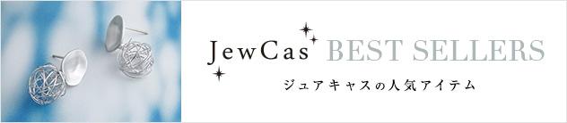 【Plus】JewCas Best sellers