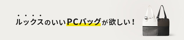 【Plus】WWW(PCバッグ)発売開始