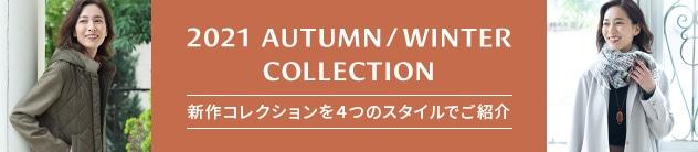 【KC】2021 AUTUMN / WINTER COLLECTION