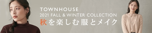 【KT】TOWNHOUSE 秋を楽しむ服とメイク_クーポンなし