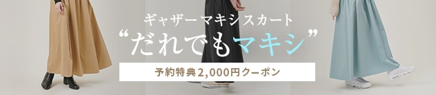 【WWW】DAREDEMOマキシ