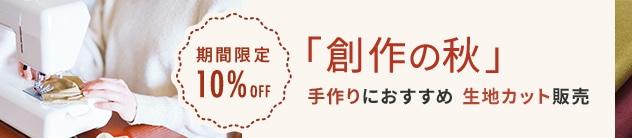 【Plus】生地販売