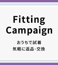 【LOOK@E-SHOP】自宅で試着、気軽に返品・交換≪フィッティングキャンペーン実施中≫