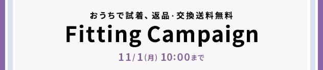 【LOOK】返品交換送料無料キャンペーン